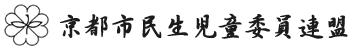 京都市民生児童委員連盟